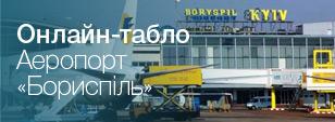 Онлайн-табло Міжнародний аеропорт «Бориспіль»
